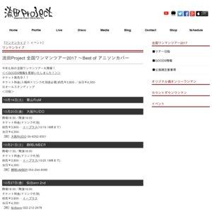 流田Project 全国ワンマンツアー2017 ~Best of アニソンカバー 大阪公演