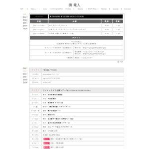 清 竜人ソロアコースティックライブ(東京公演)