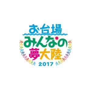 お台場みんなの夢大陸2017 めざましライブ 岡崎体育&私立恵比寿中学