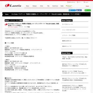 Fo'xTails TVアニメ『時間の支配者』オープニングテーマ「RULER GAME」発売記念イベント【タワーレコード渋谷】