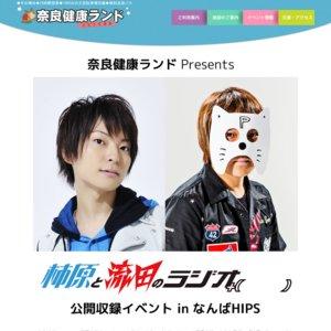 奈良健康ランド Presents 柿原と流田のラジオ+( ) 公開収録イベントinなんばHIPS 第1部