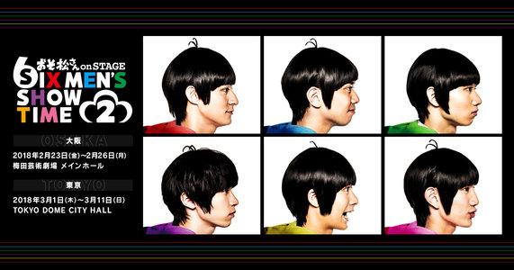 舞台「おそ松さん on STAGE ~SIX MEN'S SHOW TIME 2~」千秋楽ライブビューイング