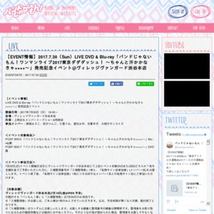 LIVE DVD & Blu-ray「バンドじゃないもん!ワンマンライブ2017東京ダダダッシュ! 〜ちゃんと汗かかなきゃ××××〜」発売記念イベント