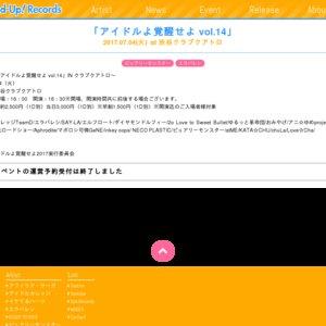 「アイドルよ覚醒せよ vol.14」IN クラブクアトロ~
