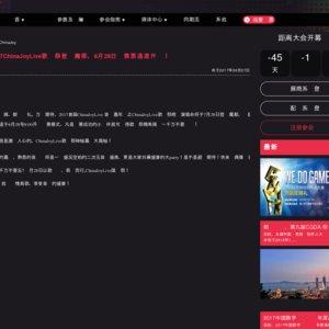 2017ChinaJoyLive歌谣祭