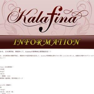 """世界遺産Special LIVE―興福寺― 中金堂再建記念 """"Kalafina with Strings"""" 2日目"""