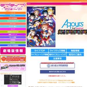 ラブライブ!サンシャイン!! Aqours 2nd LoveLive! HAPPY PARTY TRAIN TOUR 兵庫公演1日目 ライブビューイング
