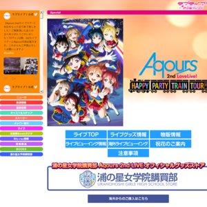 ラブライブ!サンシャイン!! Aqours 2nd LoveLive! HAPPY PARTY TRAIN TOUR 埼玉公演2日目 ライブビューイング