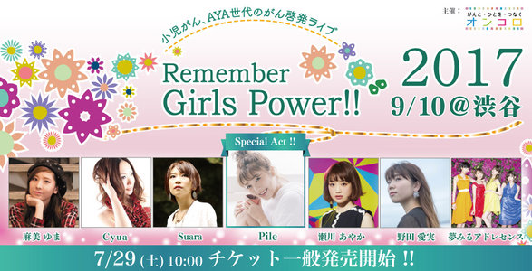 オンコロ Presents 「Remember Girls Power !! 2017」