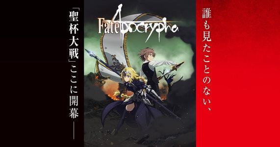 「Fate/Apocrypha」スペシャル先行上映イベント ライブビューイング