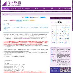 乃木坂46 18thシングル 『タイトル未定』 発売記念個別握手会(名古屋)
