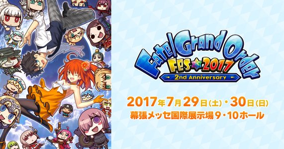 Fate/Grand Order Fes. 2017 ~2nd Anniversary~ 2日目 Grand STAGE 「Fate/Grand Order」カルデア放送局2周年SP