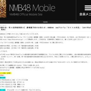 NMB48 3rdアルバム発売記念 個別写メ会(千葉)