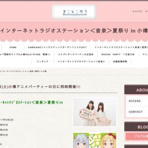 インターネットラジオステーション<音泉>夏祭り in 小樽