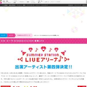 コカ・コーラ SUMMER STATION 音楽LIVE 7月26日 小倉唯