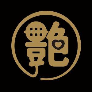 艶めく☆ディアステージ【二十日】一部