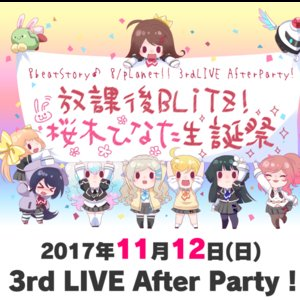 8beatStory♪ 8/pLanet!! 3rd LIVE After Party!  「放課後BLITZ!桜木ひなた生誕祭」