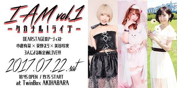 I AM vol.1-タカナル!ライブ-