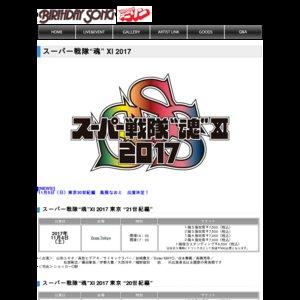 """スーパー戦隊""""魂""""XI 2017 大阪"""