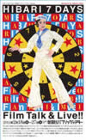 """ひばりプロダクション×世田谷パブリックシアター presents  """"HIBARI 7 DAYS""""フィルム、トーク&ライブ!! 1回目"""