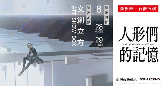 人形們的記憶 NieR Music Concert in Taiwan 1日目