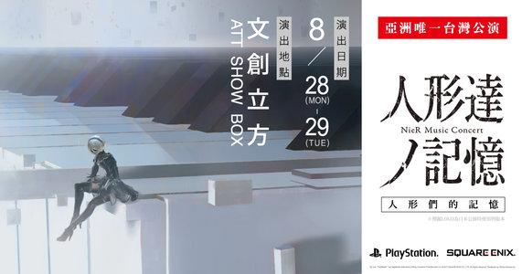 人形們的記憶 NieR Music Concert in Taiwan 2日目