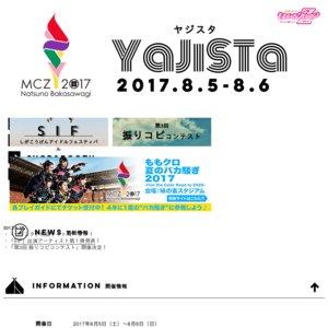 志賀高原アイドルフェスティバル-DAY1