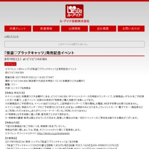 8/19 エラバレシ「怪盗♡ブラックキャッツ」発売記念イベント at ビリビリAKIBA
