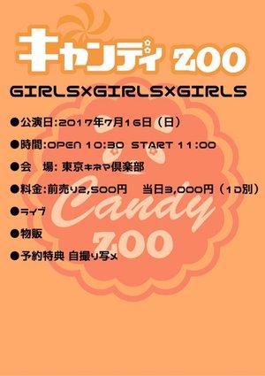 【7/16】GIRLS×GIRLS×GIRLS