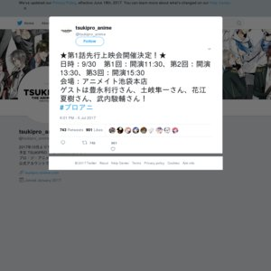 「TSUKIPRO THE ANIMATION」 第1話先行上映会 第1回