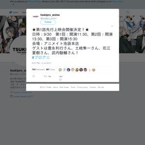 「TSUKIPRO THE ANIMATION」 第1話先行上映会 第2回