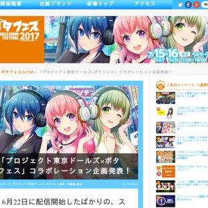 「プロジェクト東京ドールズ」スペシャルトークショー ポタフェスステージ(仮)
