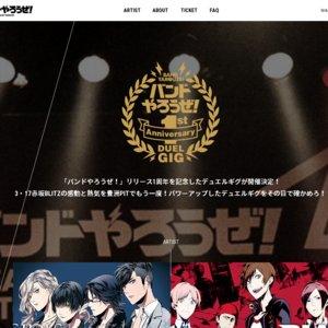 「バンドやろうぜ!」1st Anniversary スペシャルイベント「BANYARO Fes.Vol.2」