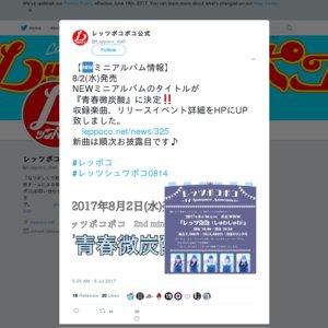 8/2(水) レッツポコポコ2ndミニアルバムリリースイベント