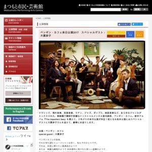 ペンギン・カフェ来日公演2017(長野)