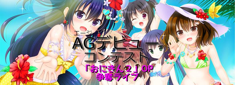 AGデビューコンテスト「おにきん2」OP曲 獲得ライブコンテスト 6月30日夜1部