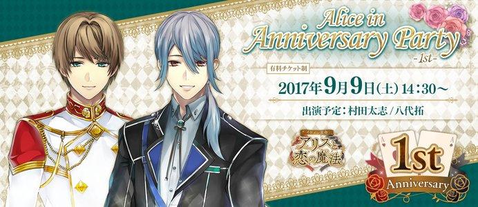 イケメン革命 リアルイベント「Alice in Anniversary」