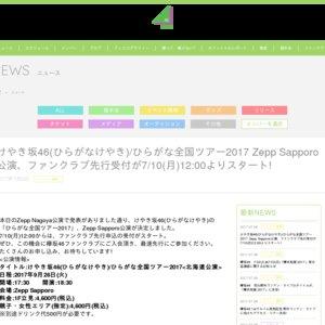 けやき坂46(ひらがなけやき)/ひらがな全国ツアー2017<北海道公演>