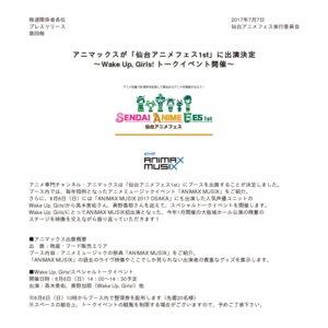 「仙台アニメフェス1st」2日目 「Wake Up, Girls!スペシャルトークイベント」