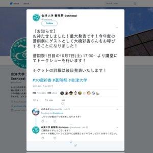 会津大学 蒼翔祭 大橋彩香トークショー