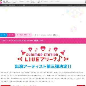 コカ・コーラ SUMMER STATION 音楽LIVE 7月31日 AKB48 Team8