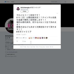 ボガファミリア公開収録(仮)