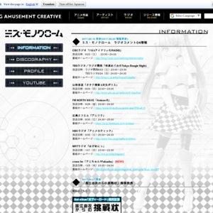 ミス・モノクローム2nd album「ボディーガード」発売記念「モノトーーク!」公開生放送