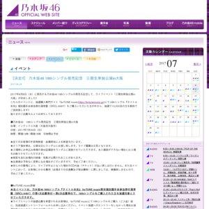 乃木坂46 18thシングル発売記念 三期生単独公演in大阪