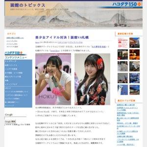 Jewel Kiss 北斗夢学院桜組 合同ライブ