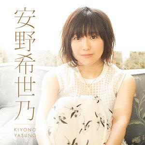 """安野希世乃 1st LIVE「ねぇ、一緒に歌おう。そして、""""泣け""""!」夜の部"""