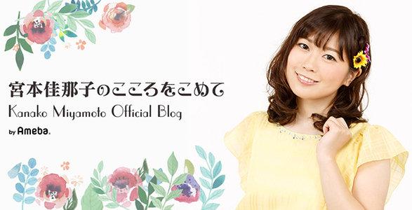 """宮本佳那子ソロライブ""""Song Party ♪""""vol.3.5~ゲスト呼んじゃうよの巻~"""