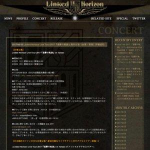 Linked Horizon Live Tour 2017『進撃の軌跡』 香港公演1日目