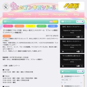 7/15 WALL×虹コン 夏イベント①