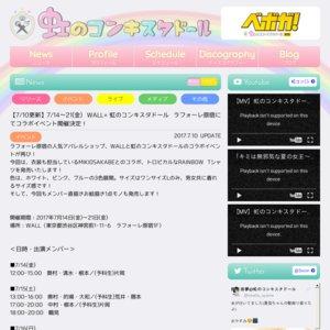 7/16 WALL×虹コン 夏イベント